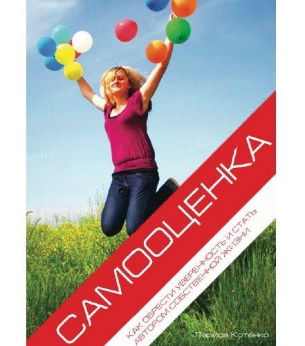 """Бесплатная книга """"Самооценка: как обрести уверенность?"""""""